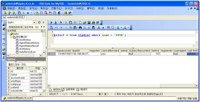Asterisk 1 4 Queue의 Device 상태체크 불가능 문제점 : 네이버