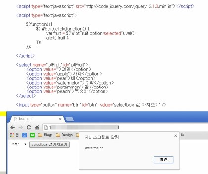 jQuery selectbox change event(이벤트), select, value, text