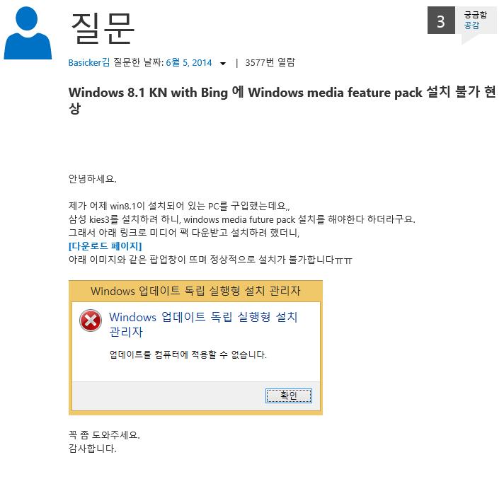 Microsoft Windows 윈도우 8 1 with bing 미디어 기능팩 (멀티미디어 팩