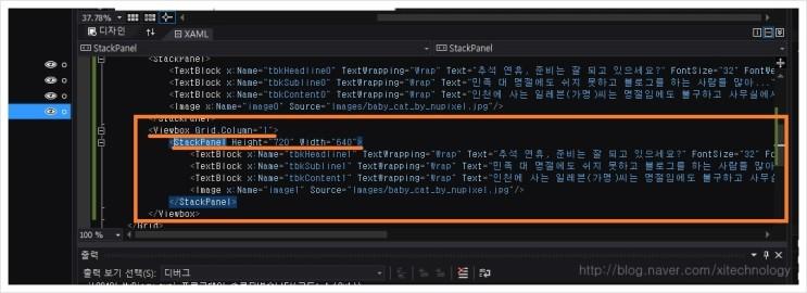 WPF, UWP)Blend for Visual Studio 강좌 - VIewbox : 네이버 블로그