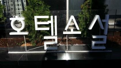 Image result for 춘천 소설호텔