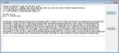 vb net] 유니코드 엔코딩 / 디코딩(Unicode Encoding / Decoding