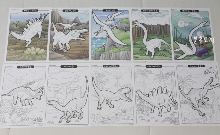 공룡 색칠공부 3d 입체로 만나는 에듀알로 네이버 블로그
