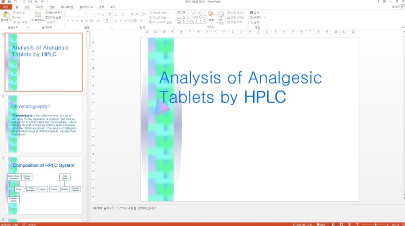 무료공유-HPLC Instrumetal Analysis 이론-분석화학실험 ppt