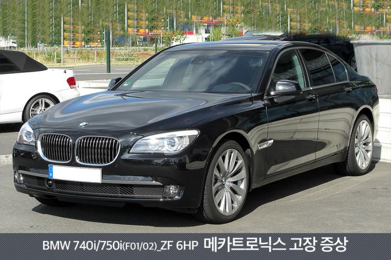 BMW 740i/750i, P(파킹)로 안넘어가고 N에서 깜빡거려요