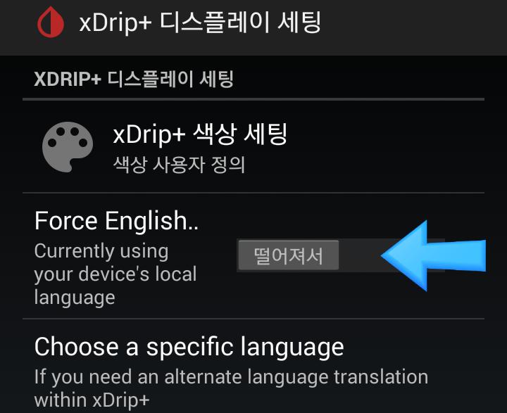 xDrip 16] xDrip+를 이용한 follow 설정하기(안드로이드 폰