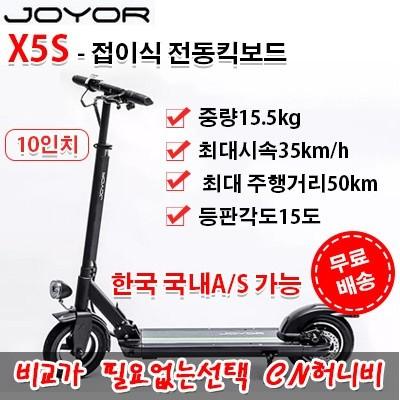 조요(JOYOR)X5S,Y5S 구매팁, 차이점정리 : 네이버 블로그