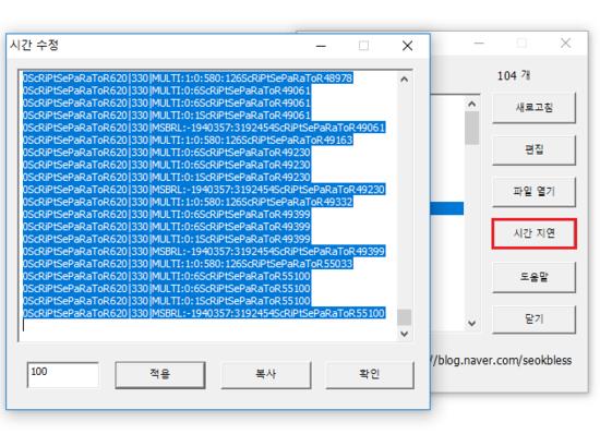 Nox Macro Editor (녹스 매크로 수정 프로그램) v180401 : 네이버 블로그