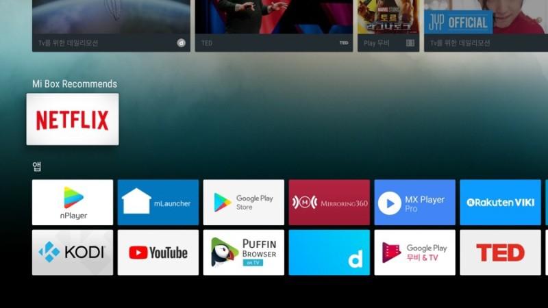 안드로이드 TV 박스 필수 앱 5가지 : 네이버 블로그