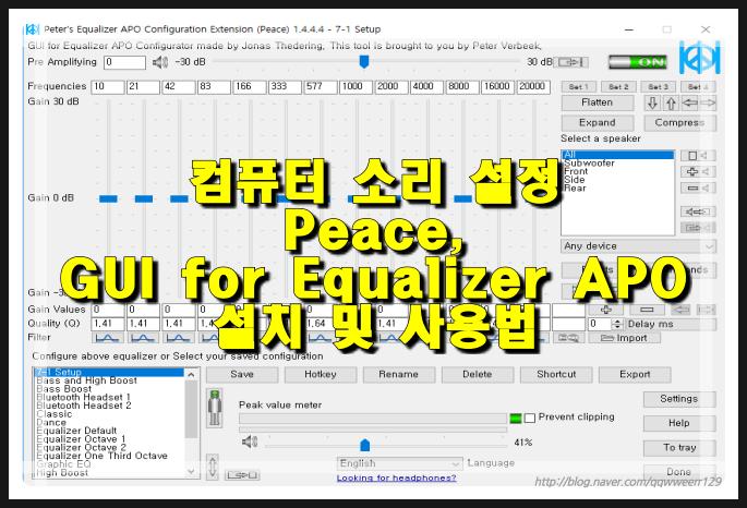컴퓨터의 모든 소리를 내 마음대로 설정해보자 EQ(Peace, GUI
