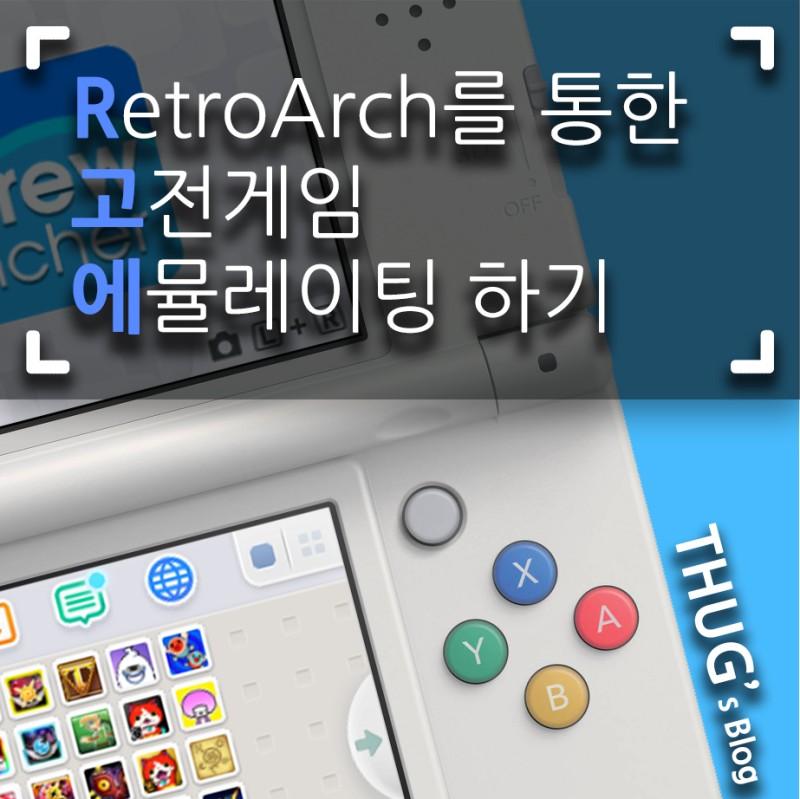 RetroArch를 이용한 고전게임 에뮬레이팅 guide : 네이버 블로그