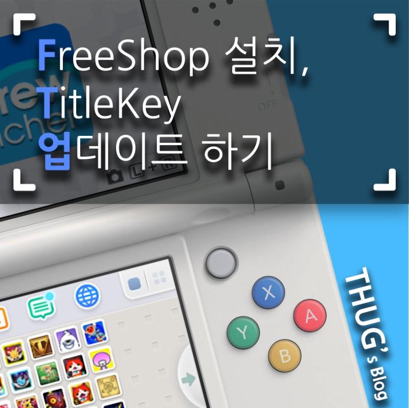 FreeShop설치&TitleKey 업데이트 guide : 네이버 블로그