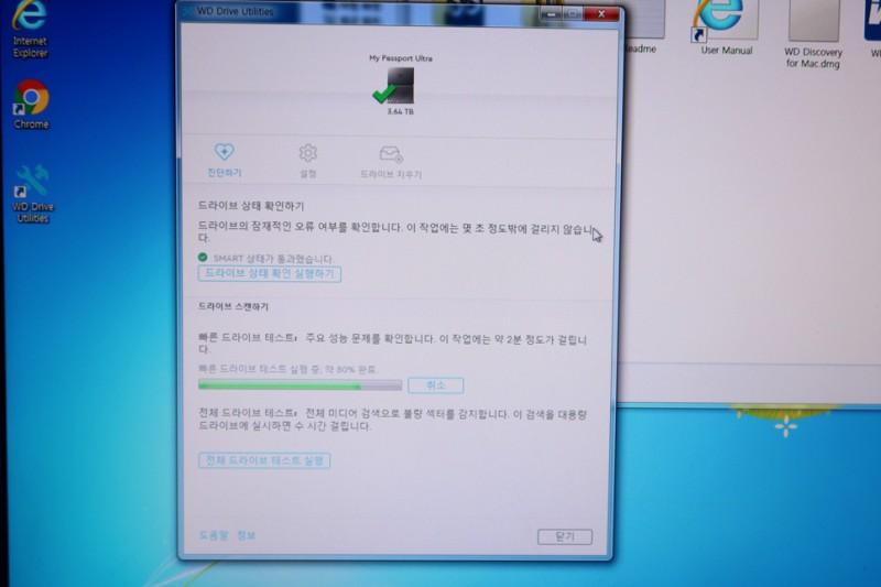 WD MY PASSPORT ULTRA 4TB 외장하드 : 네이버 블로그
